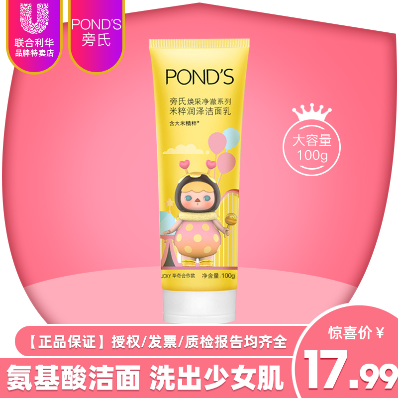 Ponds旁氏米粹洗面奶100g全职高手润泽氨基酸温和洁面膏乳学生款图片