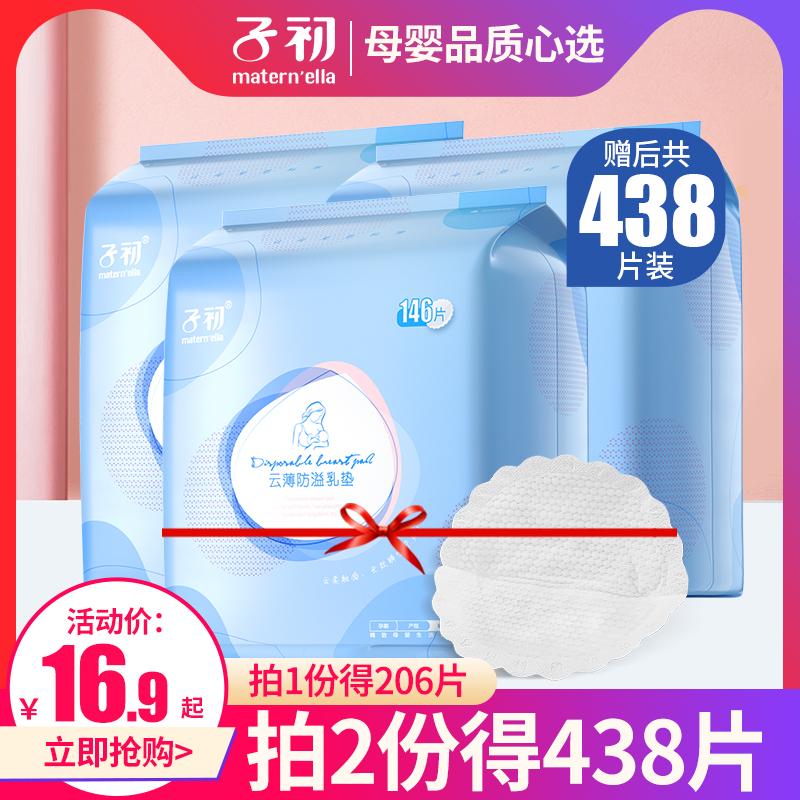子初防溢乳垫夏薄款一次性防溢乳垫夏季产后透气防溢乳垫哺乳期