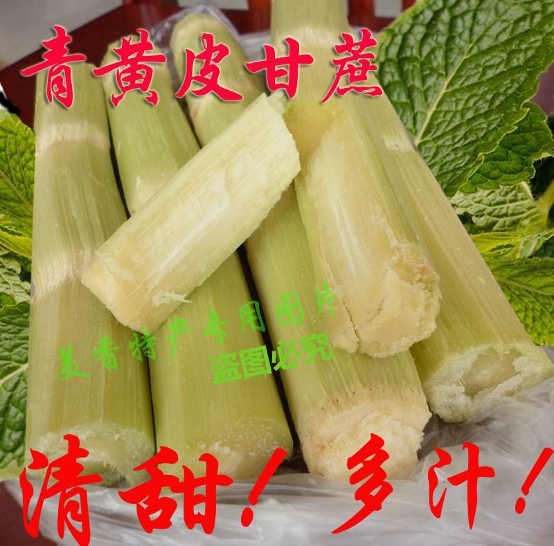 新鲜水果-新鲜甘蔗青皮蔗黄皮甘蔗 竹蔗 甘蔗广东20斤包邮