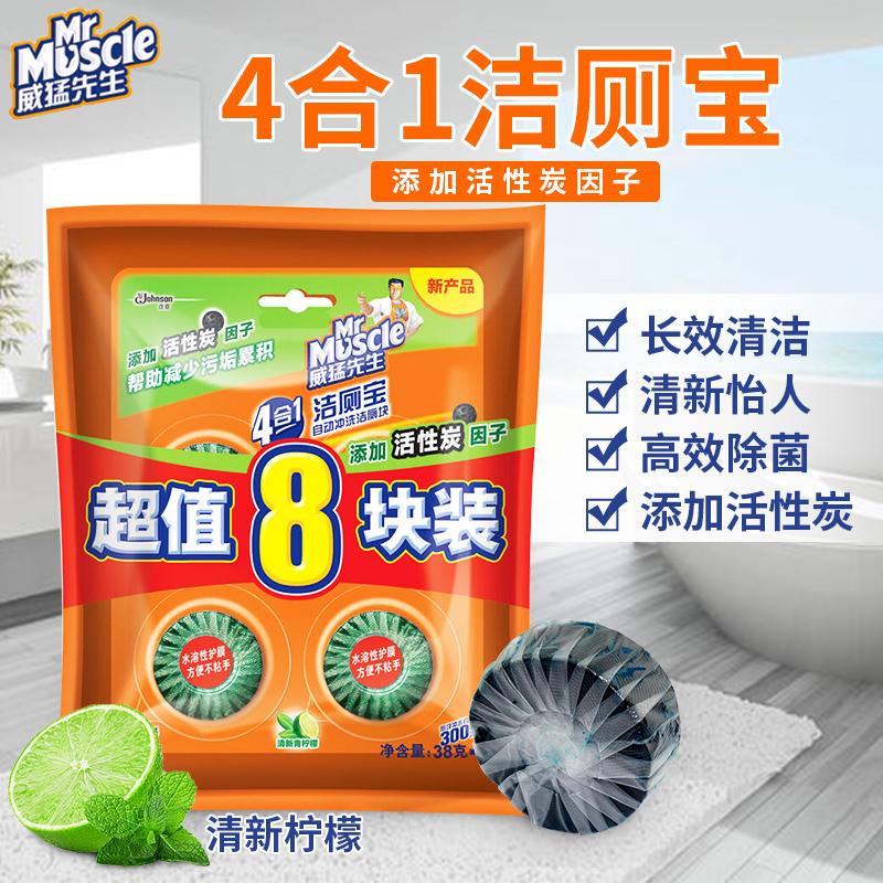 威猛先生洁厕宝洁厕块马桶强力去污尿垢洁厕灵蓝泡泡厕所除臭8块