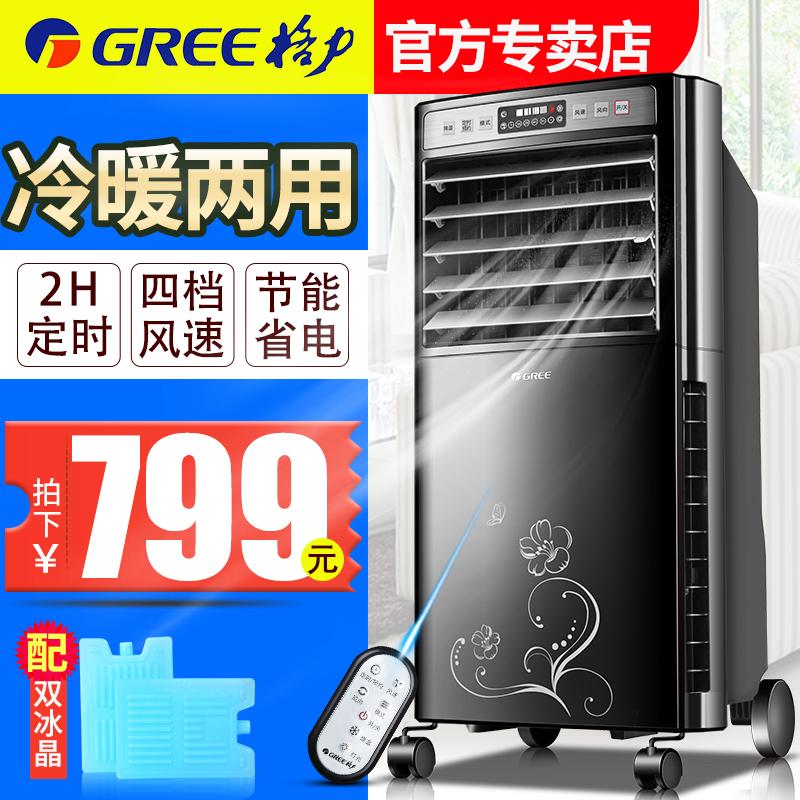 格力空调扇冷风扇家用冷暖两用遥控冷风机移动冷暖型取暖器暖风机不包邮