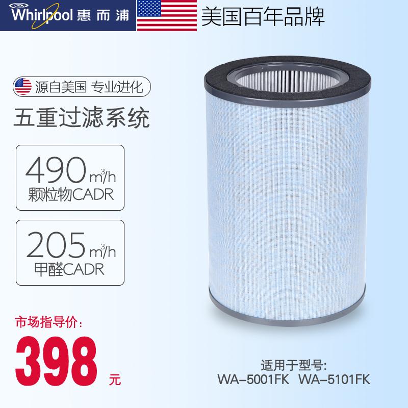 [惠而浦思胜专卖店净化,加湿抽湿机配件]美国惠而浦WA-5001FK空气净化月销量1件仅售398元
