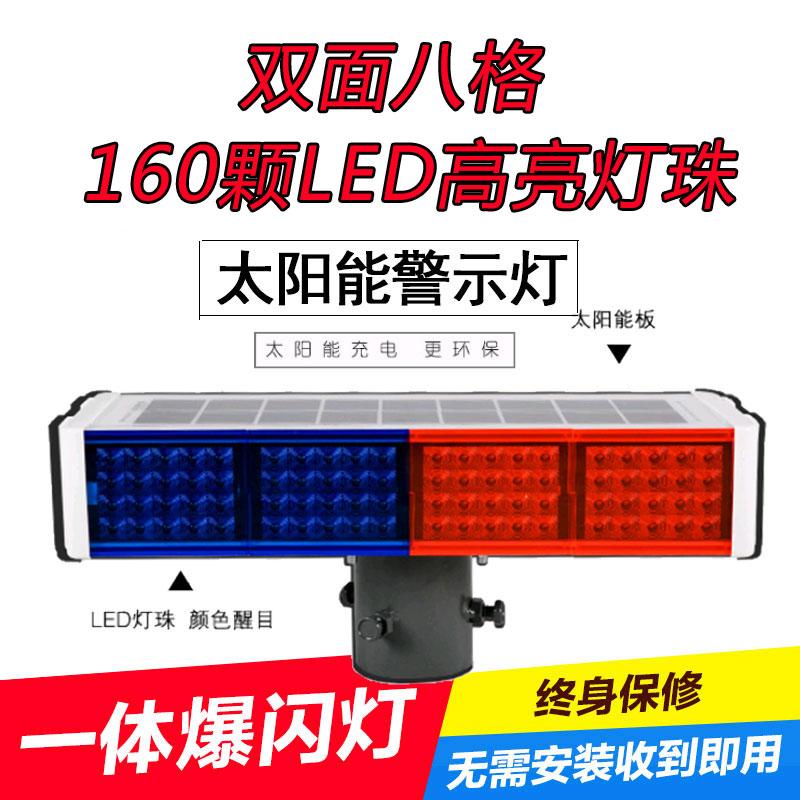 Солнечный строб свет Безопасность строительства полностью трафик красный синий барьерный свет Two-sided частота Увертывать свет Светодиодная вспышка свет