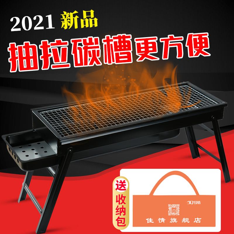 (过期)佳情旗舰店 木炭家用无烟野外烤串户外烧烤炉 券后29.9元包邮