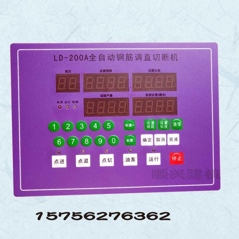 LD—200A全自动钢筋调直切断电脑板控制器光电磁电钢筋调直机配件