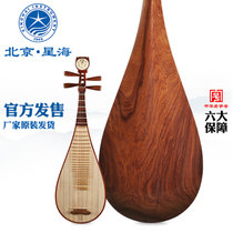 Beijing Xinghai Pipa Musical instrument Special austenitic sandalwood wood quality playing acid branch wood pipa 8914-AA