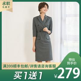 职业连衣裙女2020春秋面试西装裙七分袖正装气质中长款ol通勤女装