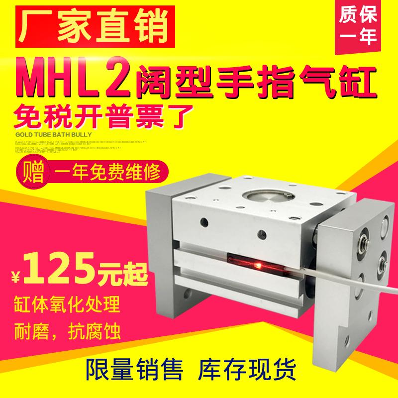 宽阔气动夹爪气动手指MHL2-10/16/20/25/32/40/D1/D2无杆气缸滑台
