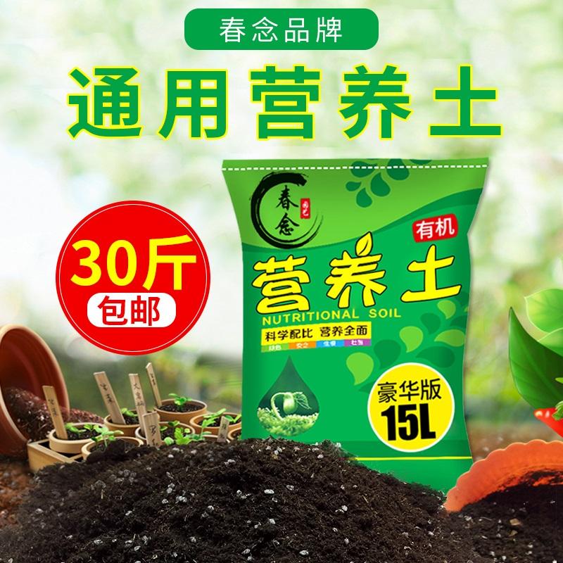 花土营养土花肥料家用养花专用种菜种植土盆栽通用型多肉有机土壤