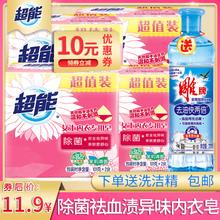 超能女士内衣专用洗衣皂洗内衣内裤皂杀菌抑菌香皂肥皂家庭装特价