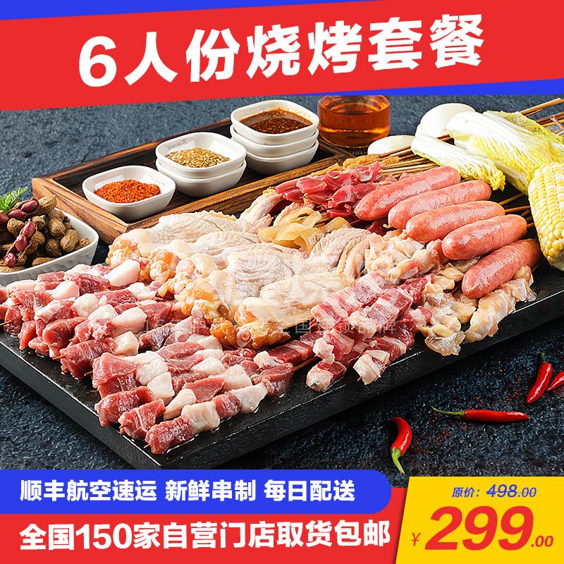 木屋烧烤半成品5-6人食材套餐羊肉串牛肉烤串食物新鲜半成品套餐B