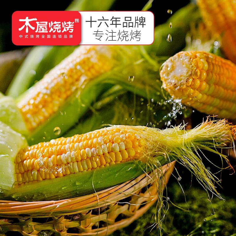 木屋 烧烤食材新鲜甜玉米 水果玉米户外半成品蔬菜5串
