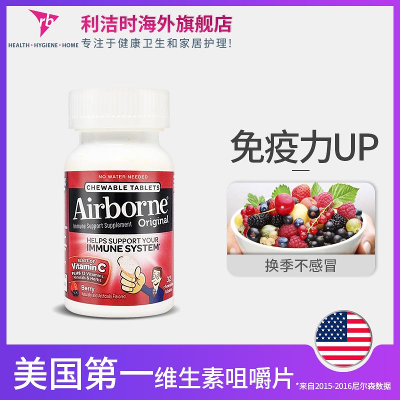 美国进口Schiff Airborne维C咀嚼片32粒 莓果味 多种维生素矿物质