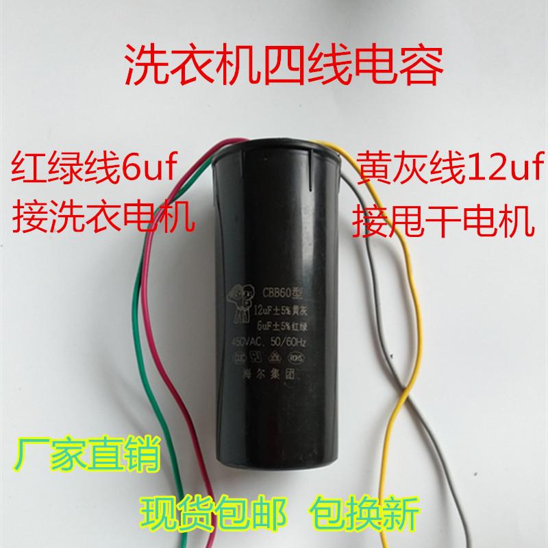 洗衣机电容12+6uf半自动双缸四4线甩干机电容450v启动电容器包邮