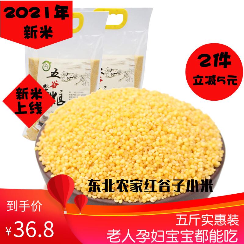 東北の黄色の小さい米のかゆの赤い谷の子の小さい黄米の5斤は農家を包んで新しい米の五穀の雑穀をばら売りして自分で雑穀を生産します。