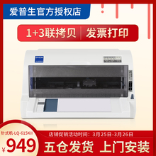 Epson LQ-615KII VAT Special Invoice Needle Printer Tax Controlled Bill Payment Tax Bill Payment Flat Push Receipt Check Small Needle Punch New Office 610k 630k2