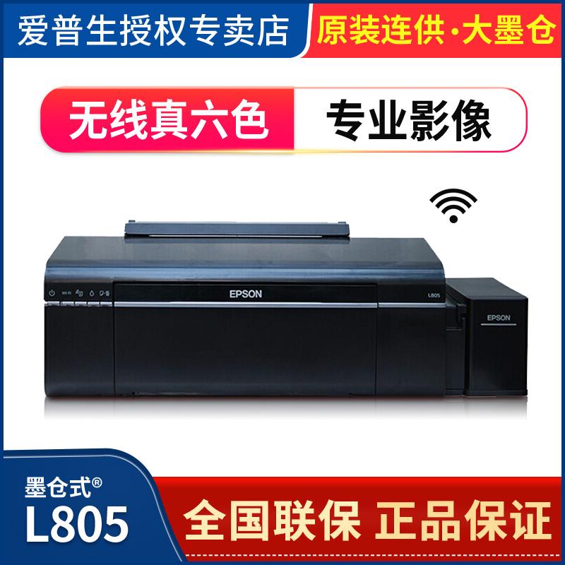 爱普生L805墨仓式6色六色彩色专业喷墨照片打印机无线WIFI手机原装连供相片图片设计文档光盘封面景点打印805