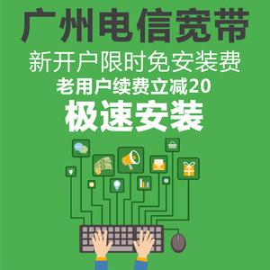 广州电信宽带优惠套餐提速续费光纤新装办理报装包年月城中村小区