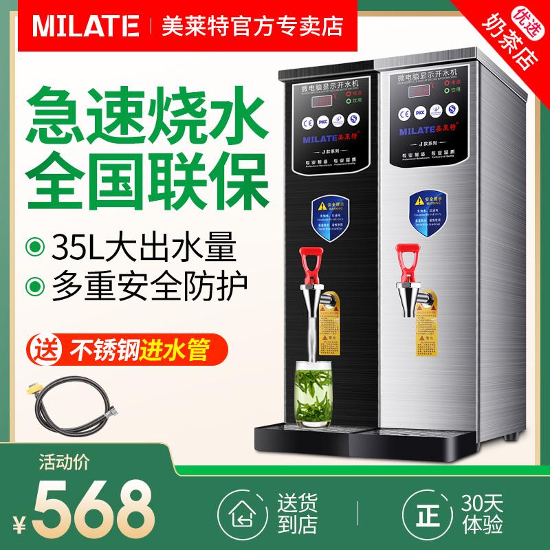 美莱特AM-10J全自动开水器商用电热开水桶吧台机35L奶茶店开水机
