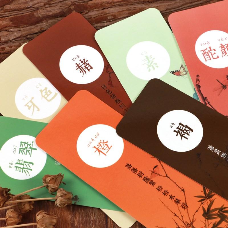 36国色古风书签中国风 纸质卡片古典文具复古礼物 小清新创意精美