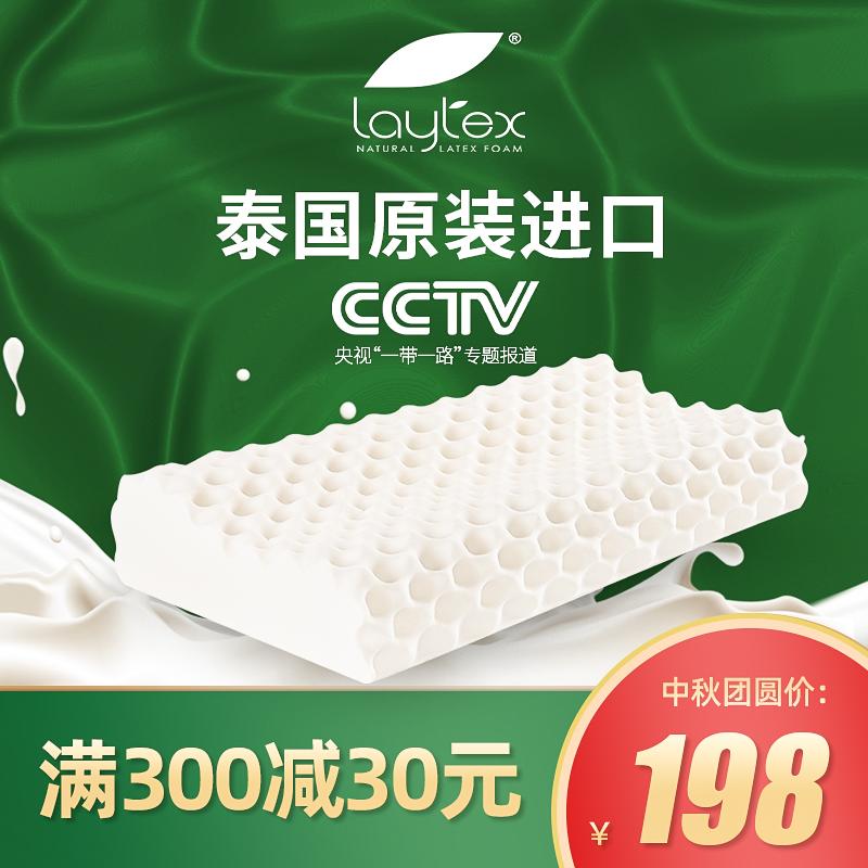 laytex乳胶枕泰国进口天然橡胶枕头