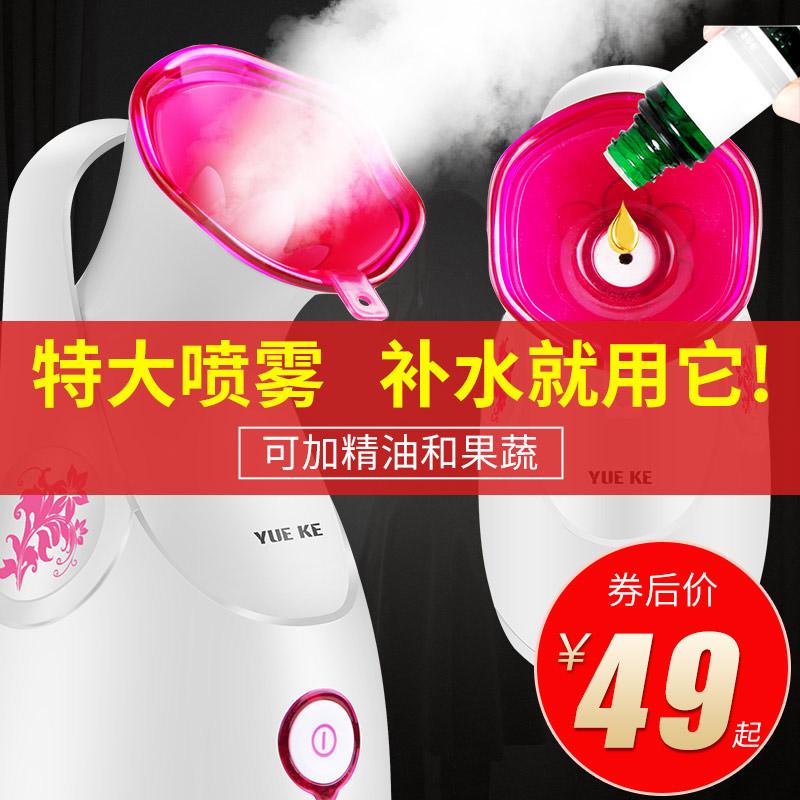 蒸脸器热喷纳米补水美容仪家用脸部保湿喷雾机打开毛孔排毒面仪器