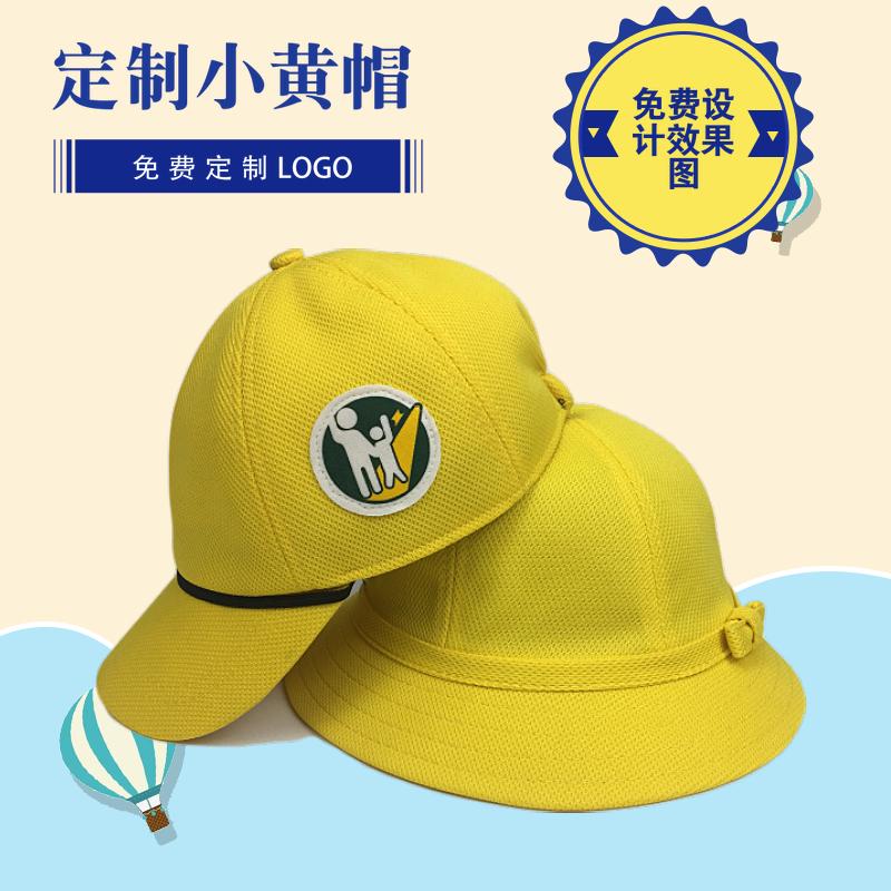 Customized kindergarten student hat primary school student safety yellow hat children fishermans hat