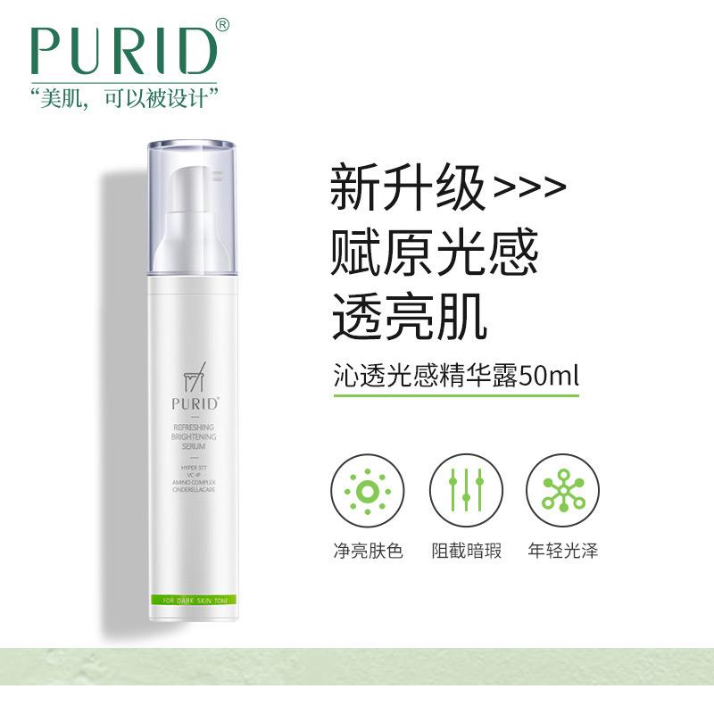 PURID朴理沁透光感精华露50ml377VC面部精华焕亮御氧均净肤色