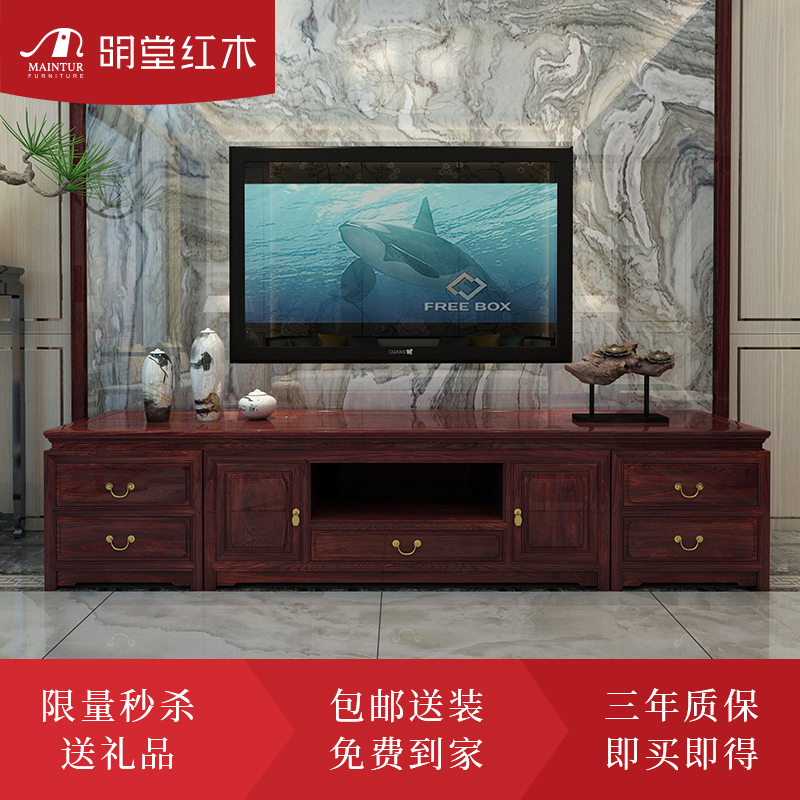 Mingtang mahogany red sour branch TV cabinet new Chinese living room flower branch storage cabinet living room home Barry sandalwood cabinet