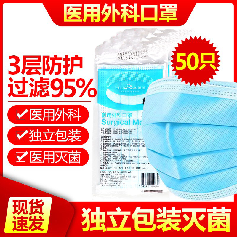 Disposable medical surgical masks are packed separately in three layers, 50 medical pharmacies for doctors