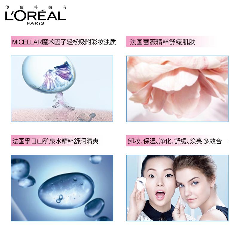 欧莱雅三合一魔术卸妆水眼唇脸面部卸妆液女敏感肌可用温和无刺激