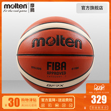 Moteng official molten Moteng basketball leather texture 7th 6th indoor and outdoor competition training basketball GF7X