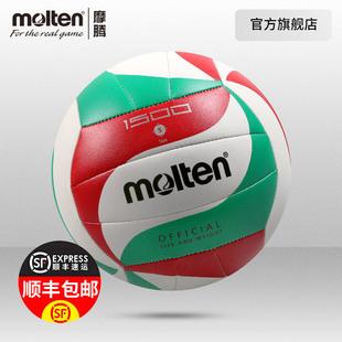 molten摩腾官方排球中考学生男女生专用软式5号4号充气排球正品