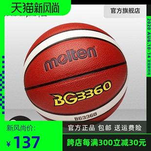 molten摩腾篮球男女567号训练软皮耐磨学生儿童篮球GZ7X魔腾正品价格