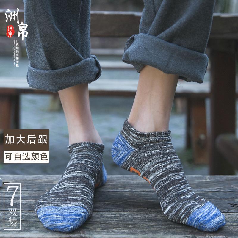 袜子男船袜男士隐形袜春夏季纯棉短袜低帮浅口薄款棉袜运动袜男袜限100000张券