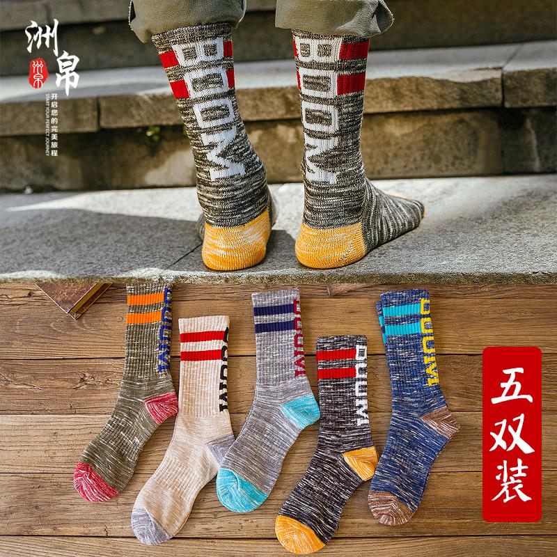 袜子男中筒袜秋冬季纯棉长筒袜潮流袜加厚韩版街头棉袜长袜男袜潮