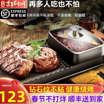 爵派麦饭石烤涮一体锅家用无烟电烤盘不粘烤肉机火锅烧烤一体锅