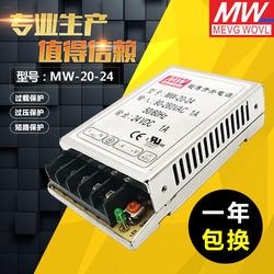 明纬MW-20W-24V1A超薄DC12V2A 5V4A小型体积LED直流开关电源