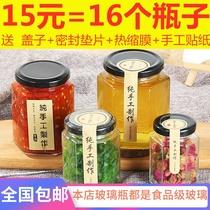 罐子密封罐玻璃食品级大容量储物蜂蜜透明小号家用带盖酱菜玻璃瓶