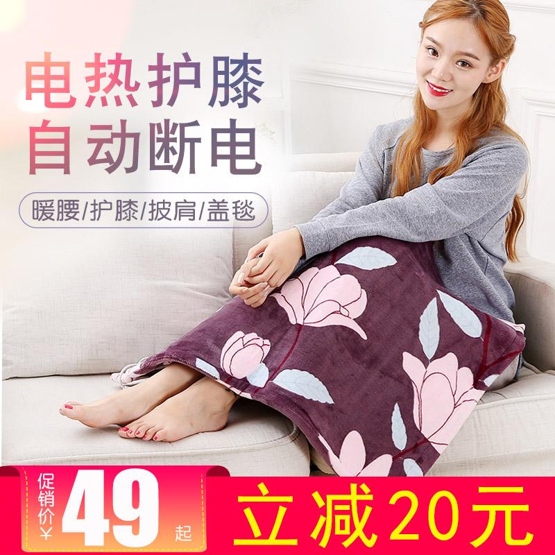 电热护膝毯暖身毯小电热毯盖腿加热坐垫办公室加热毯取暖神器被子