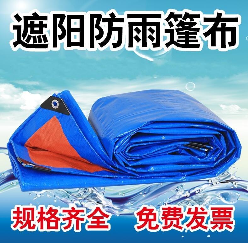 建材货车雨布加厚防雨布简易散布挡风雨帘布篷油布四季订制车用伞
