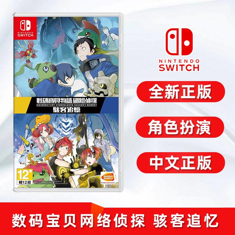 现货全新正版 switch中文游戏 数码宝贝 网络侦探 骇客追忆