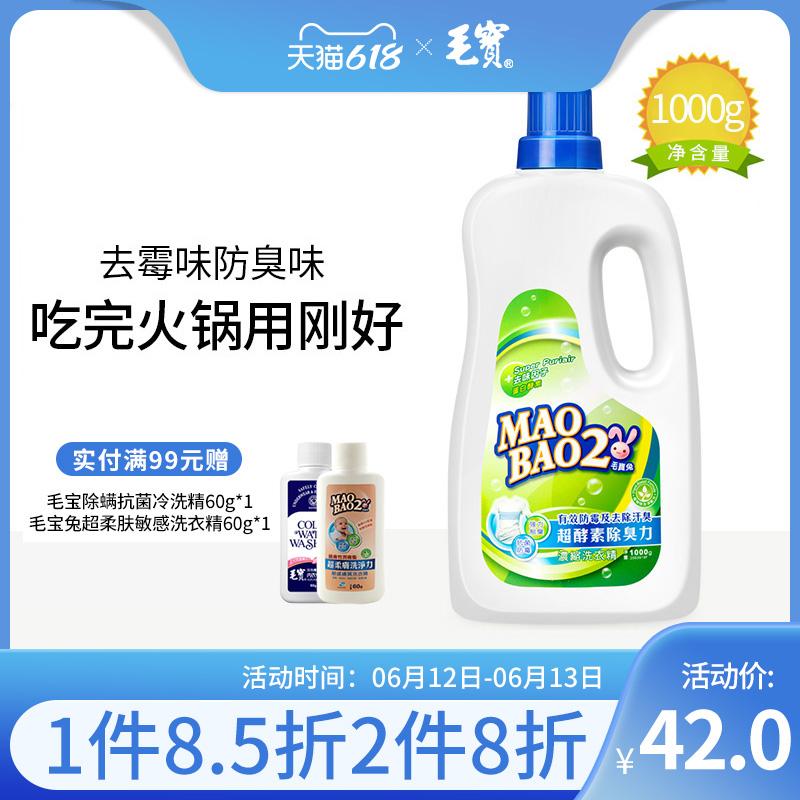 中国台湾毛宝酵素除臭洗衣液抑菌抗菌去汗臭异味男臭袜子留香家用