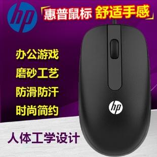 包邮USB惠普有线鼠标台式笔记本电脑通用游戏办公家用商务外接HP