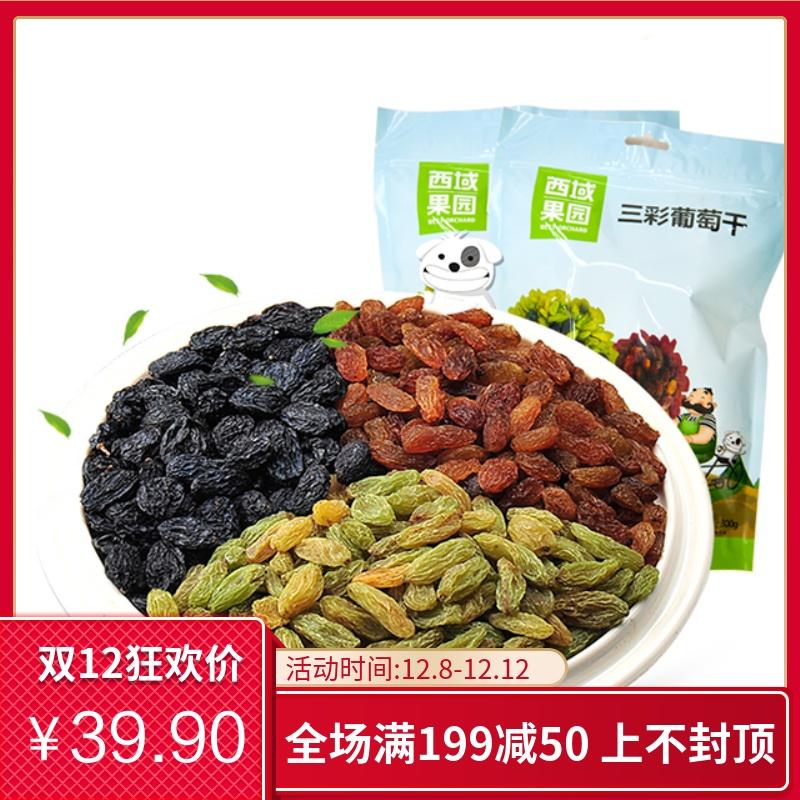 三彩葡萄干300g*2新疆干果西域果园特产零食混合独立包装新货年货