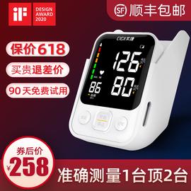 实捷电子血压计血压测量仪家用测量计仪高精准语音上臂式电子测压图片