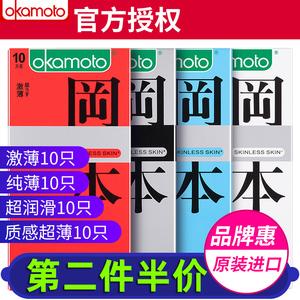 日本冈本SKIN系列纯避孕套10片质感超薄超润滑激薄安全套阴蒂刺激