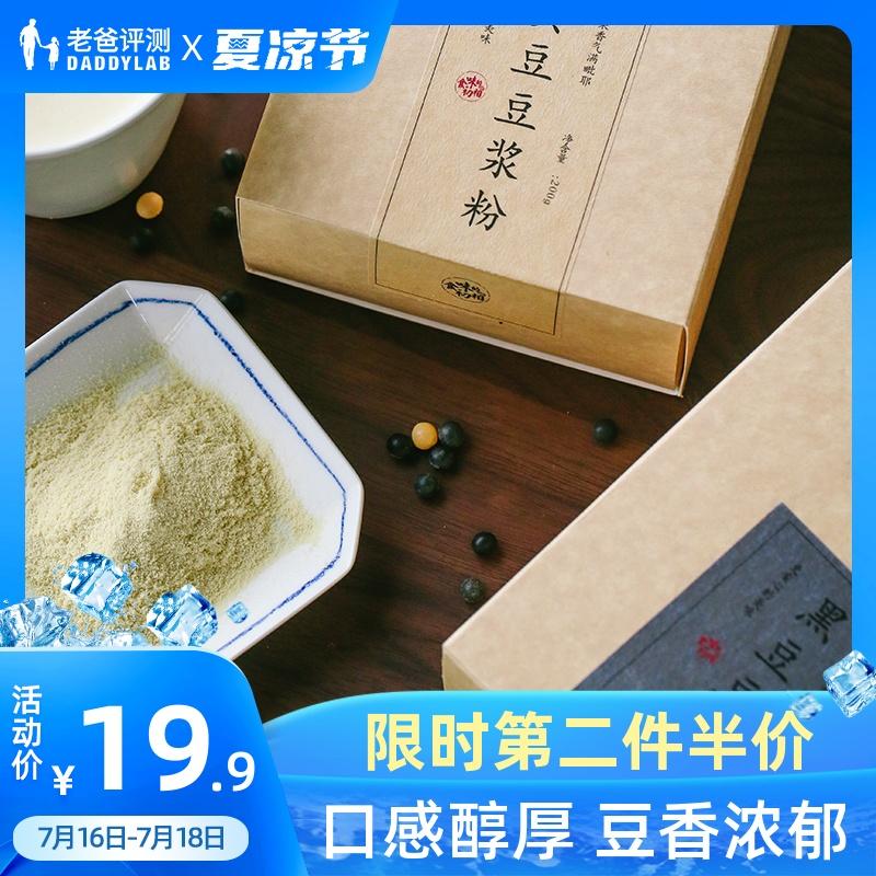 老爸评测纯黑豆/黄豆原味豆浆粉25g*6 不添加糖营养早餐非转基