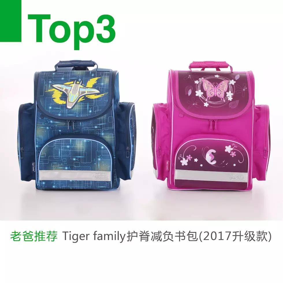 Папа рекомендация Tigerfamily защищать хребет меньше отрицательный портфель рюкзак 2017 обновление 3-6 класс применимый