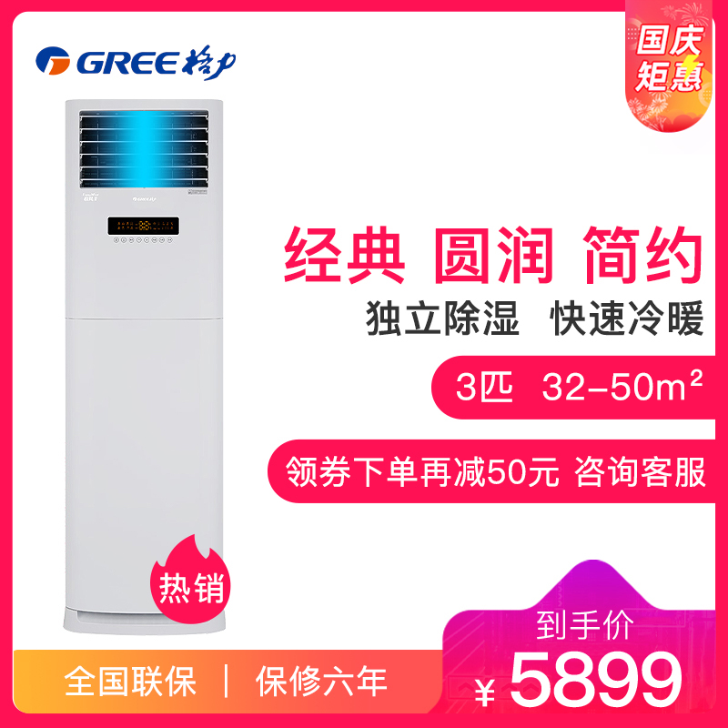 10-31新券Gree/格力KFR-72LW/(72598)NhAa-3 定频3匹冷暖家用立式
